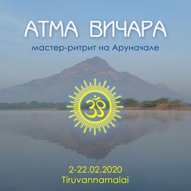 """""""Атма Вичара"""" мастер-ритрит"""