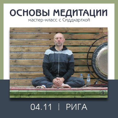 """Основы медитации"" мастер-класс"