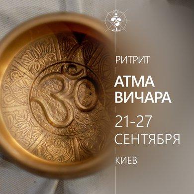 """""""Атма Вичара"""" ритрит"""